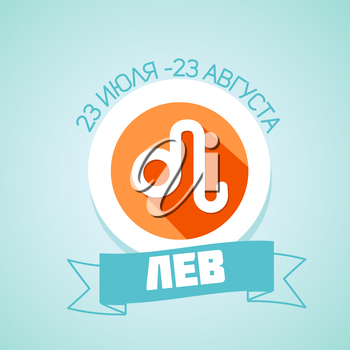 Leo zodiac sign in circular frame, in Russian. Translation - 23 July- 23 August lion. vector Illustration.